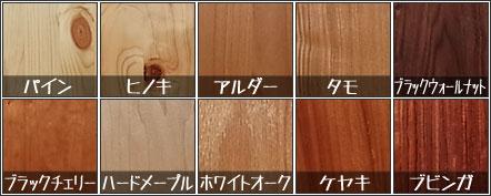 木材10種